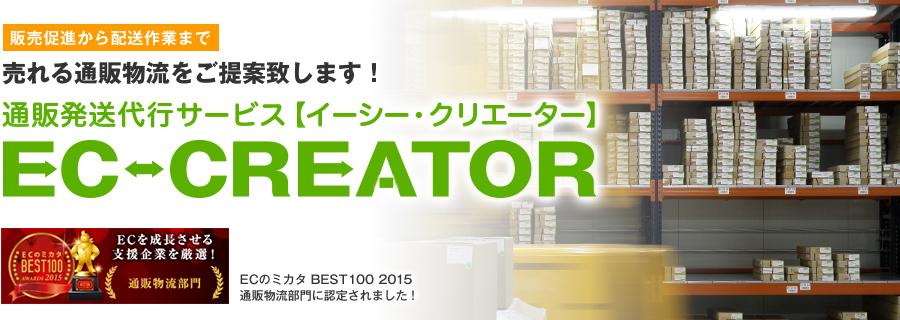 通販配送代行サービス EC-CREATOR